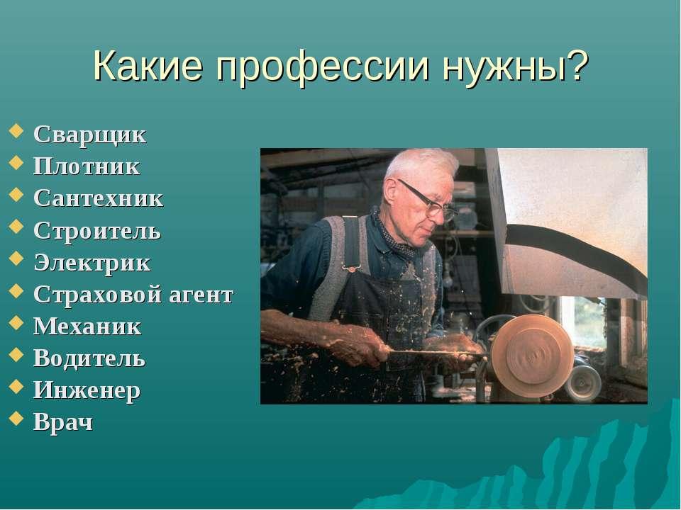 Какие профессии нужны? Сварщик Плотник Сантехник Строитель Электрик Страховой...