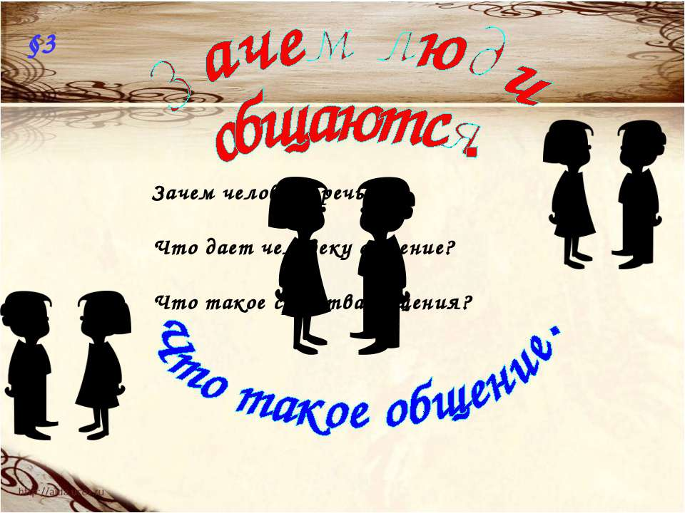 Зачем человеку речь? Что дает человеку общение? Что такое средства общения? §3