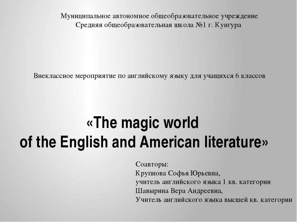 «The magic world of the English and American literature» Муниципальное автоно...