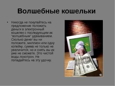 Волшебные кошельки Никогда не покупайтесь на предложение положить деньги в эл...