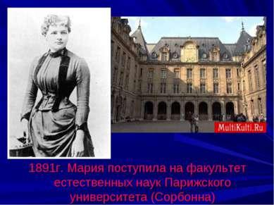 1891г. Мария поступила на факультет естественных наук Парижского университета...
