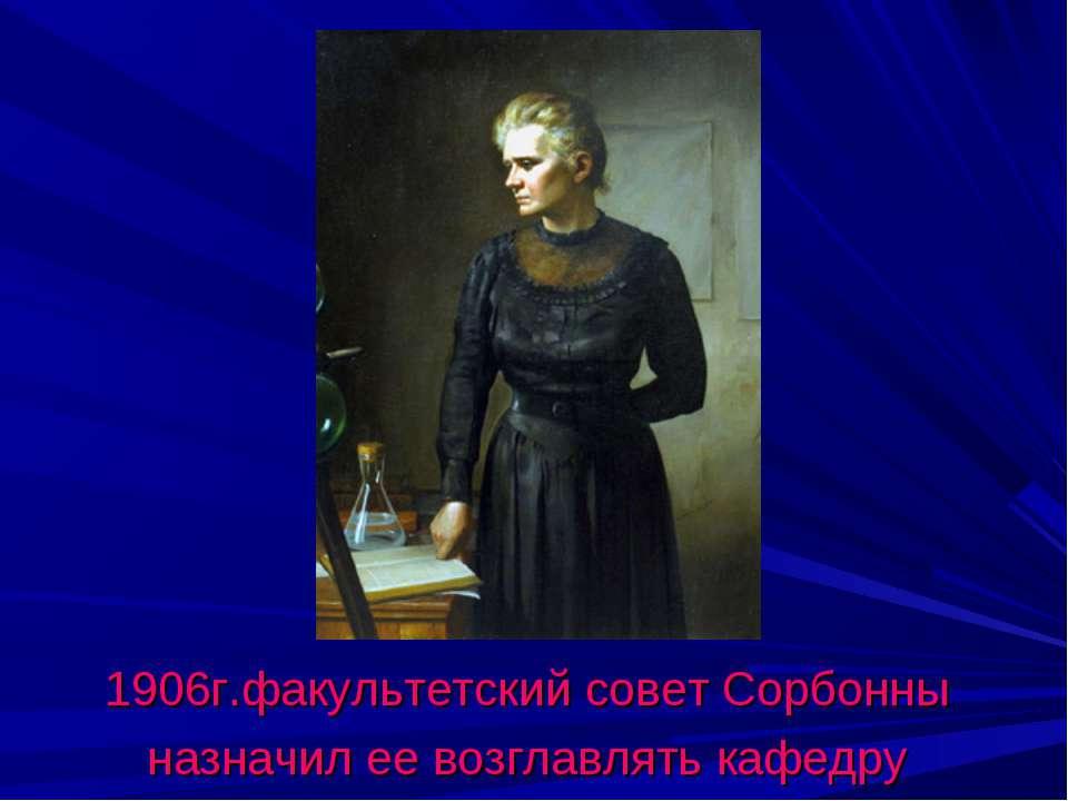 1906г.факультетский совет Сорбонны назначил ее возглавлять кафедру