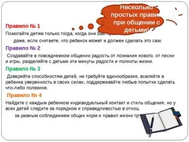 Правило № 1 Помогайте детям только тогда, когда они Вас просят, даже, если сч...