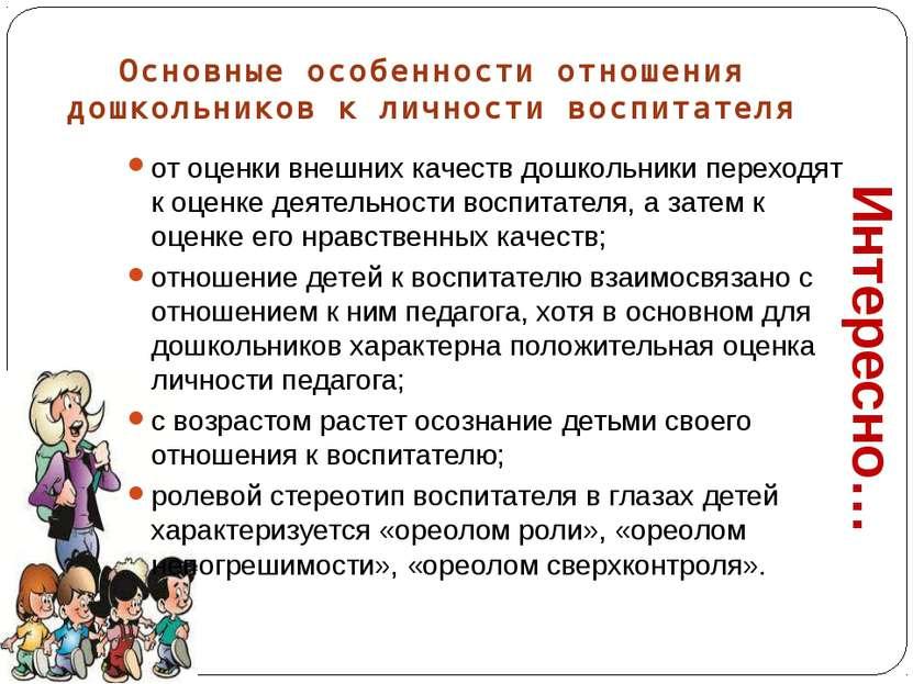 Основные особенности отношения дошкольников к личности воспитателя от оценки ...