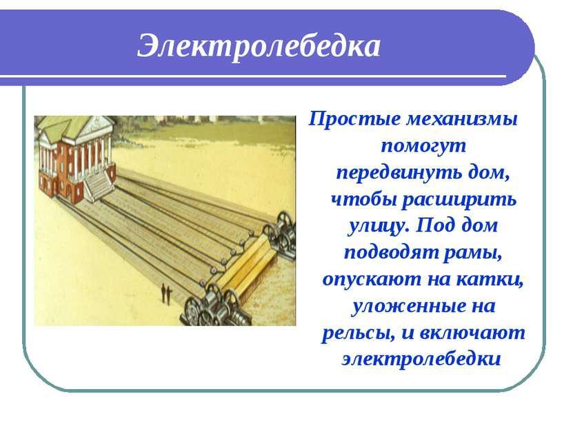 Электролебедка Простые механизмы помогут передвинуть дом, чтобы расширить ули...
