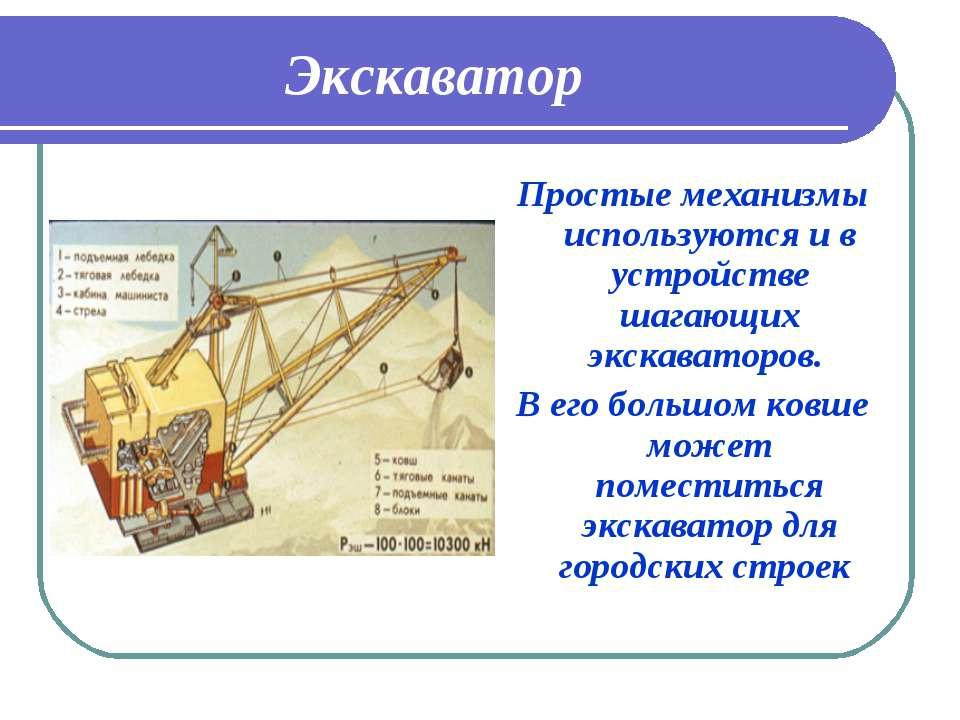 Экскаватор Простые механизмы используются и в устройстве шагающих экскаваторо...
