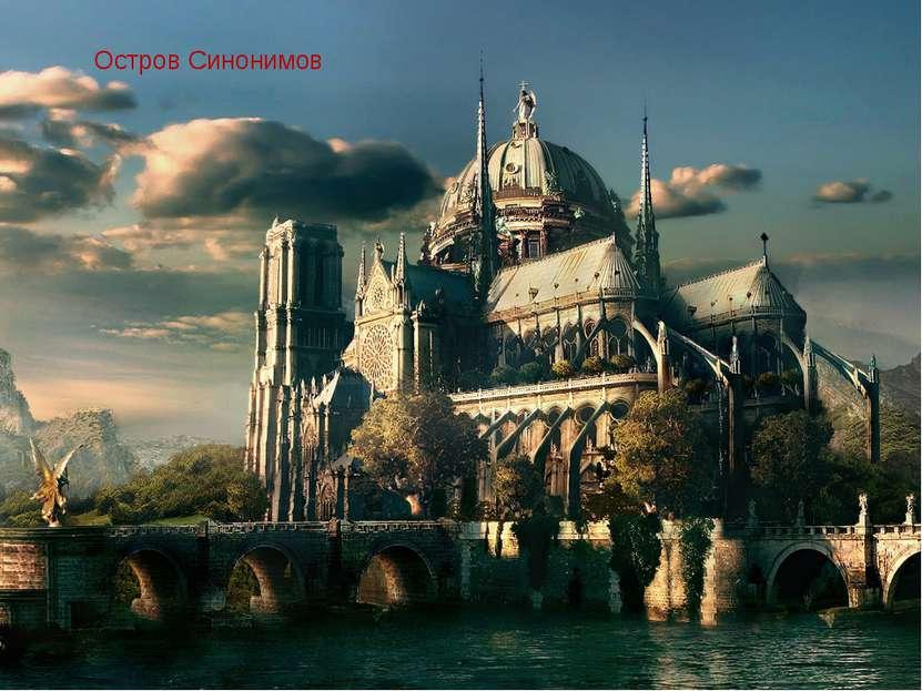 Остров Синонимов
