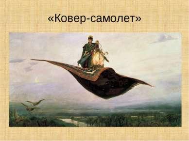 «Ковер-самолет»
