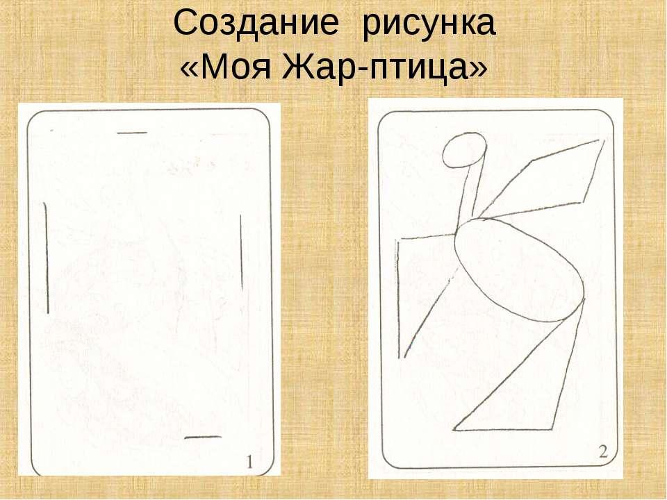 Создание рисунка «Моя Жар-птица»