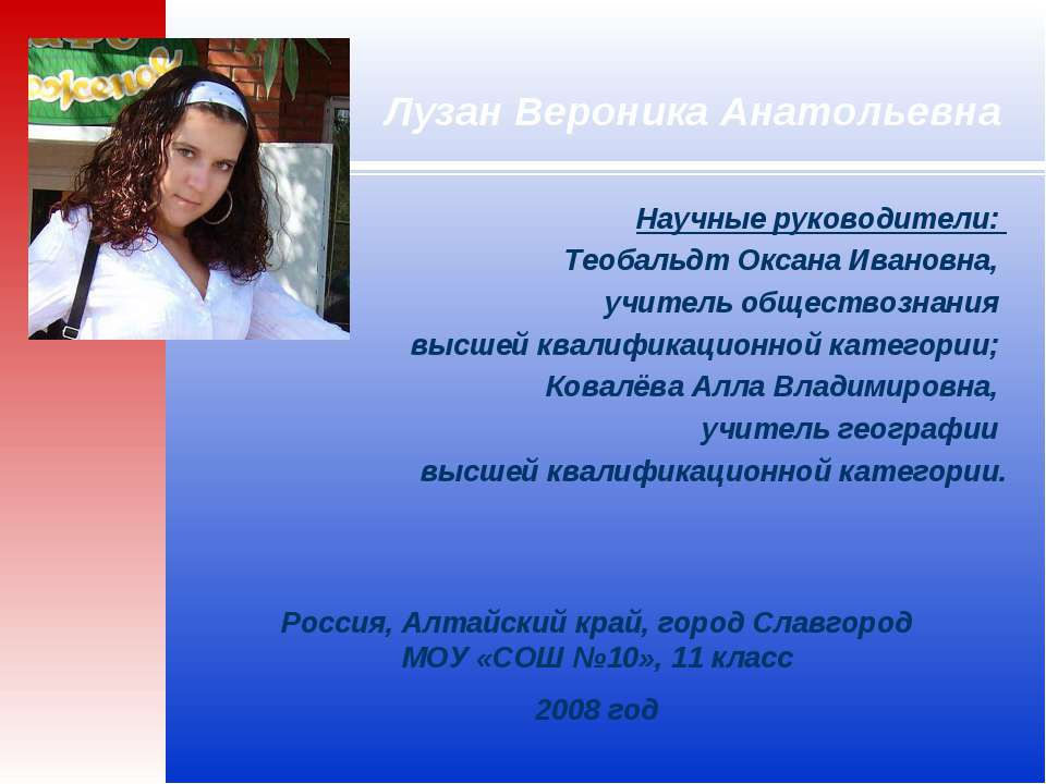 Лузан Вероника Анатольевна Научные руководители: Теобальдт Оксана Ивановна, у...