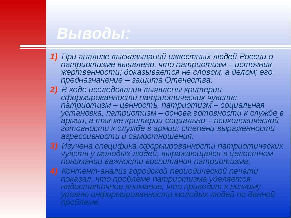 Выводы: 1) При анализе высказываний известных людей России о патриотизме выяв...