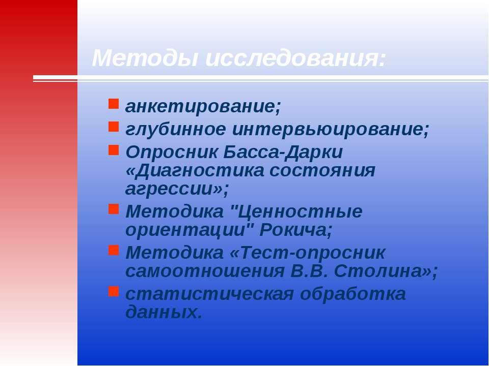 Методы исследования: анкетирование; глубинное интервьюирование; Опросник Басс...