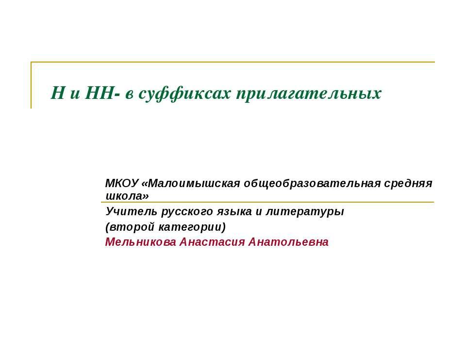Н и НН- в суффиксах прилагательных МКОУ «Малоимышская общеобразовательная сре...