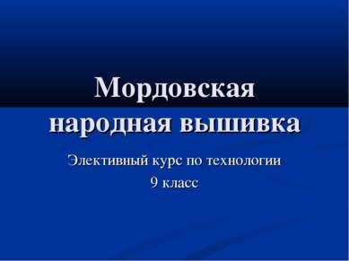 Мордовская народная вышивка Элективный курс по технологии 9 класс