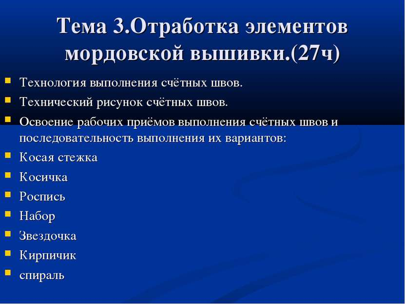 Тема 3.Отработка элементов мордовской вышивки.(27ч) Технология выполнения счё...