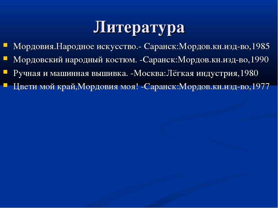 Литература Мордовия.Народное искусство.- Саранск:Мордов.кн.изд-во,1985 Мордов...