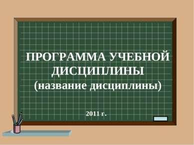 ПРОГРАММА УЧЕБНОЙ ДИСЦИПЛИНЫ (название дисциплины) 2011 г.