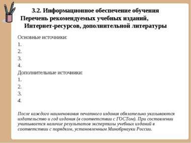 3.2. Информационное обеспечение обучения Перечень рекомендуемых учебных издан...