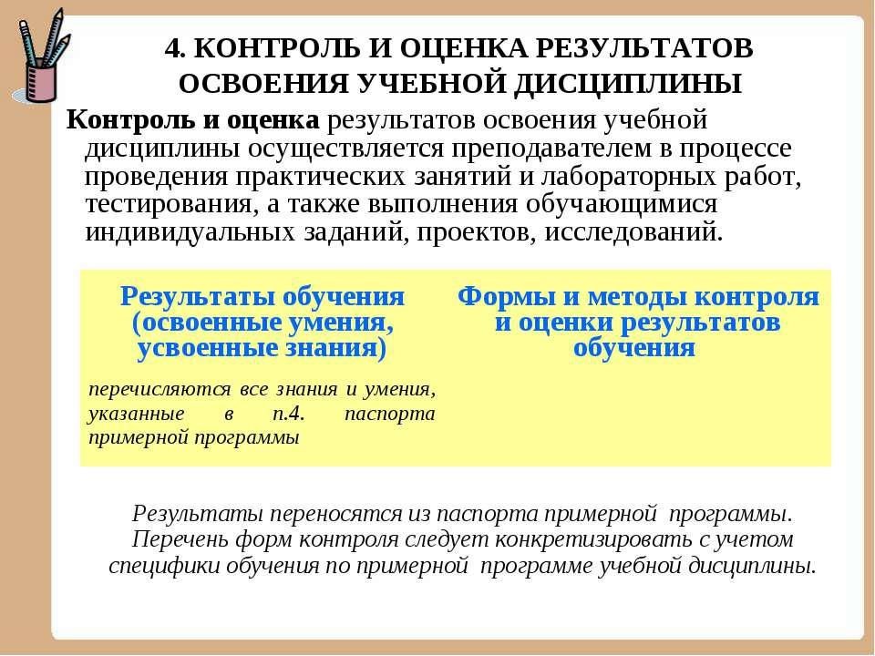 4. КОНТРОЛЬ И ОЦЕНКА РЕЗУЛЬТАТОВ ОСВОЕНИЯ УЧЕБНОЙ ДИСЦИПЛИНЫ Контроль и оценк...