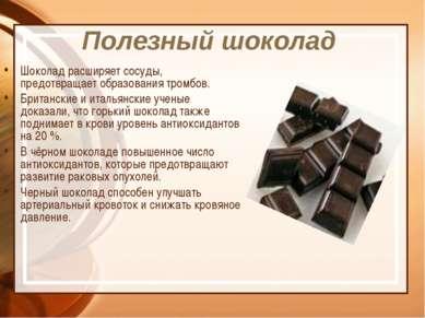 Полезный шоколад Шоколад расширяет сосуды, предотвращает образования тромбов....