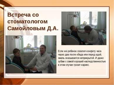 Встреча со стоматологом Самойловым Д.А. Если же ребенок схватил конфету часа ...
