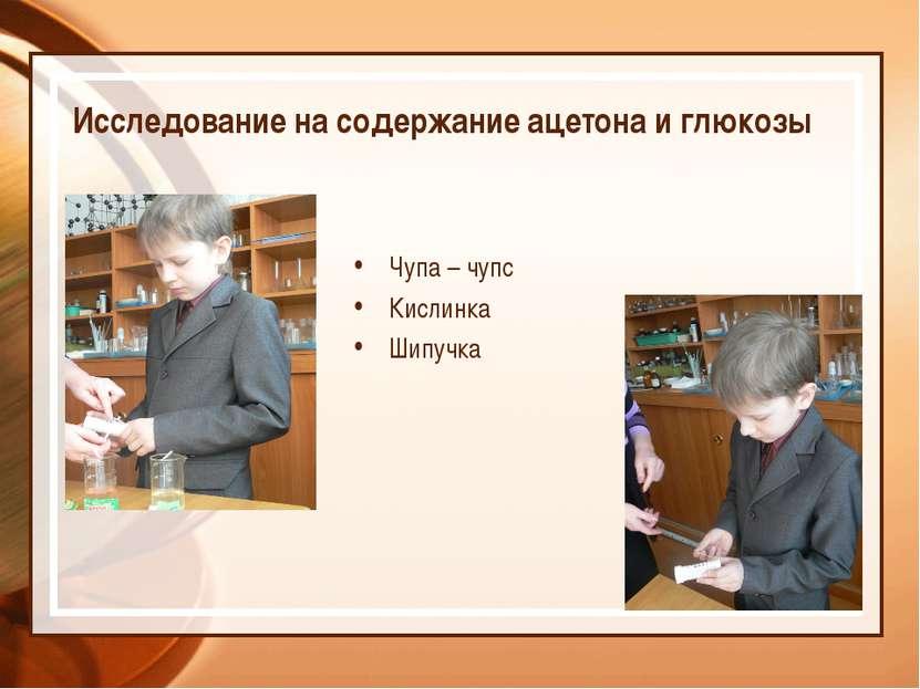 Исследование на содержание ацетона и глюкозы Чупа – чупс Кислинка Шипучка