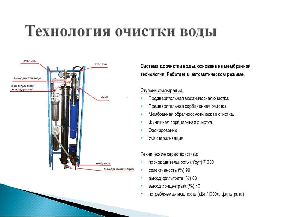 Система доочистки воды, основана на мембранной технологии. Работает в автомат...