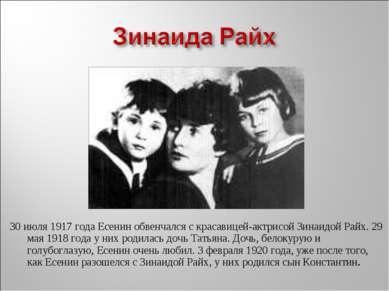 30 июля 1917 года Есенин обвенчался с красавицей-актрисой Зинаидой Райх. 29 м...