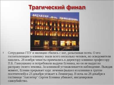 Сотрудники ГПУ и милиции сбились с ног, разыскивая поэта. О его госпитализаци...