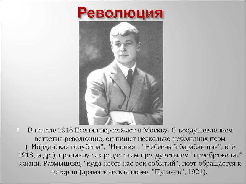 В начале 1918 Есенин переезжает в Москву. С воодушевлением встретив революцию...