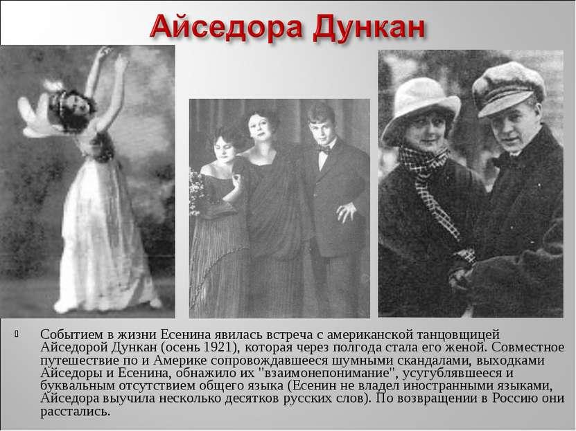 Событием в жизни Есенина явилась встреча с американской танцовщицей Айседорой...