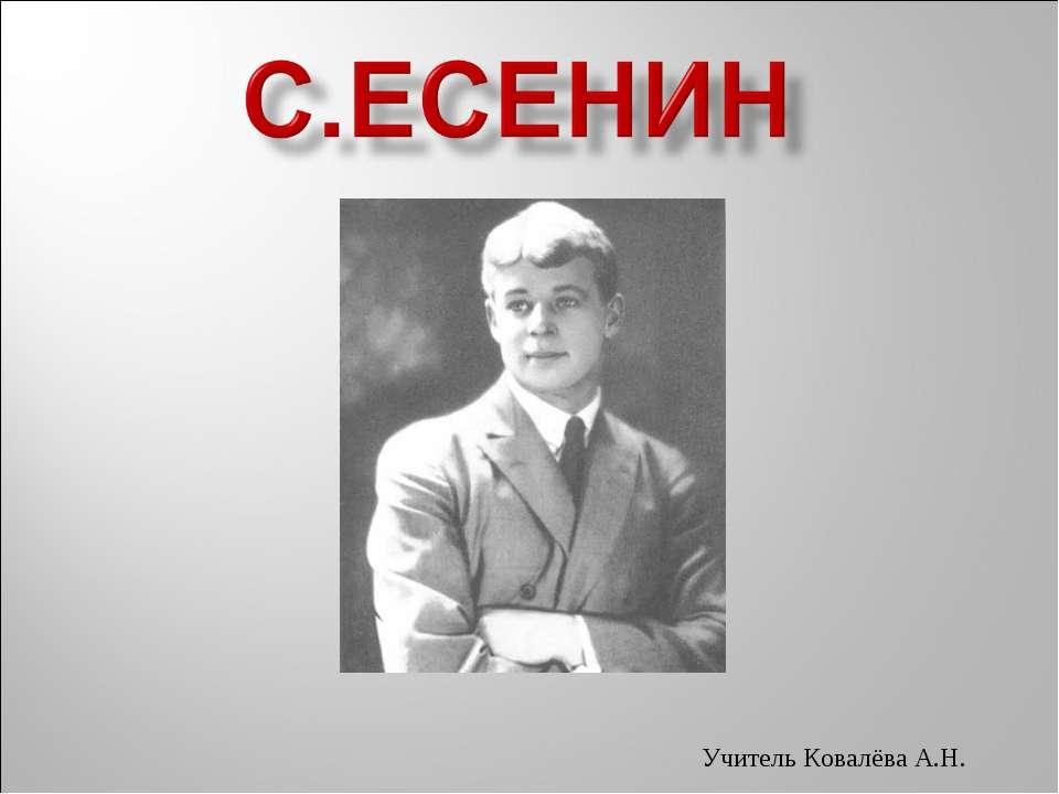 Учитель Ковалёва А.Н.