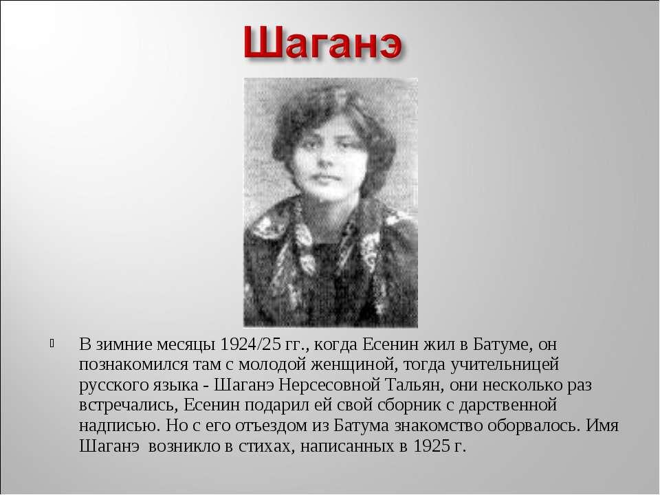 В зимние месяцы 1924/25 гг., когда Есенин жил в Батуме, он познакомился там с...