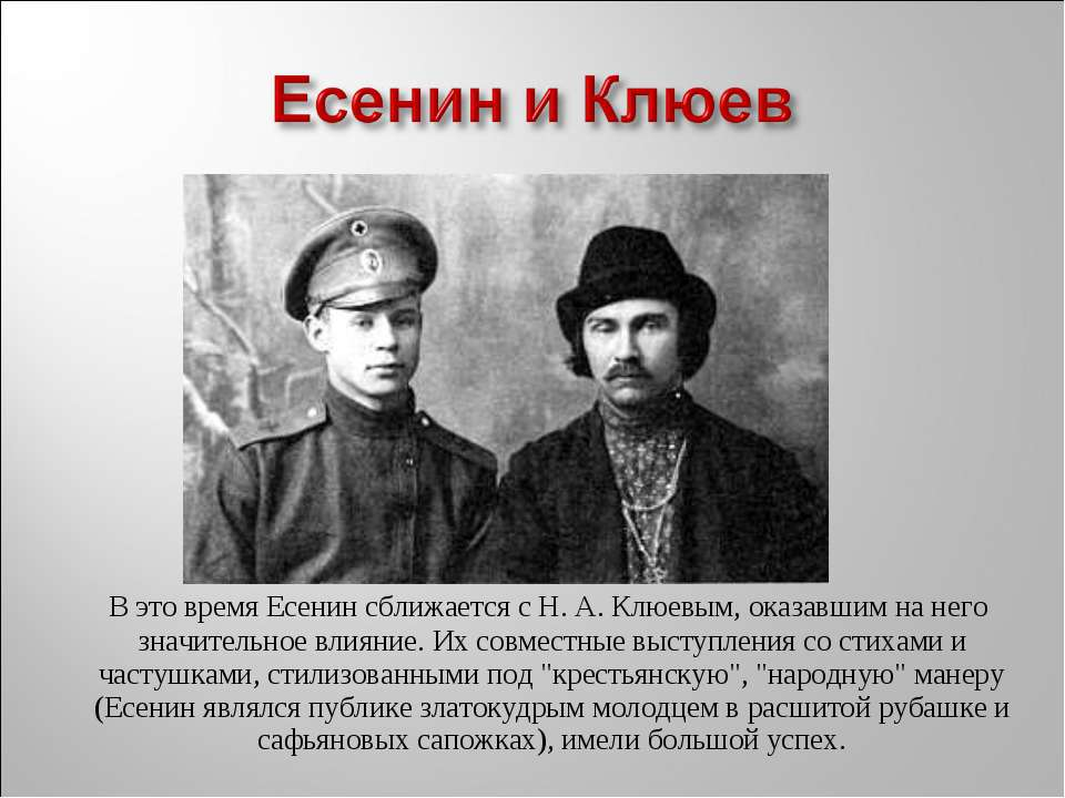 В это время Есенин сближается с Н. А. Клюевым, оказавшим на него значительное...