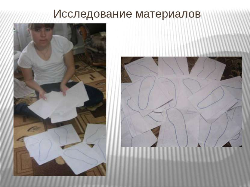 Исследование материалов
