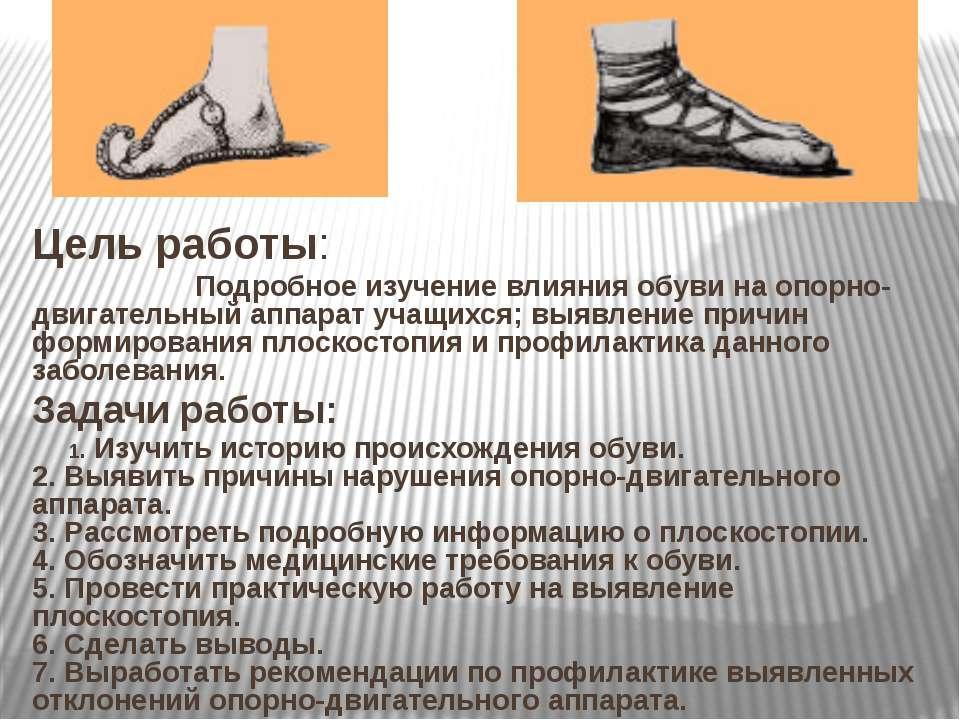Цель работы: Подробное изучение влияния обуви на опорно-двигательный аппарат ...