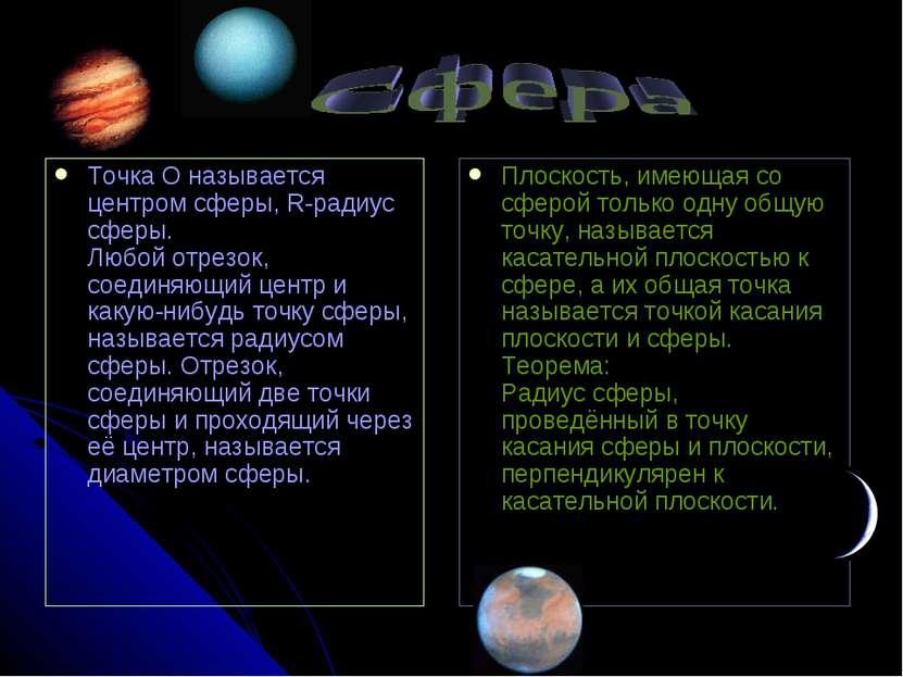 .. Точка О называется центром сферы, R-радиус сферы. Любой отрезок, соединяющ...