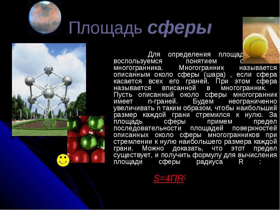 Площадь сферы Для определения площади сферы воспользуемся понятием описанного...