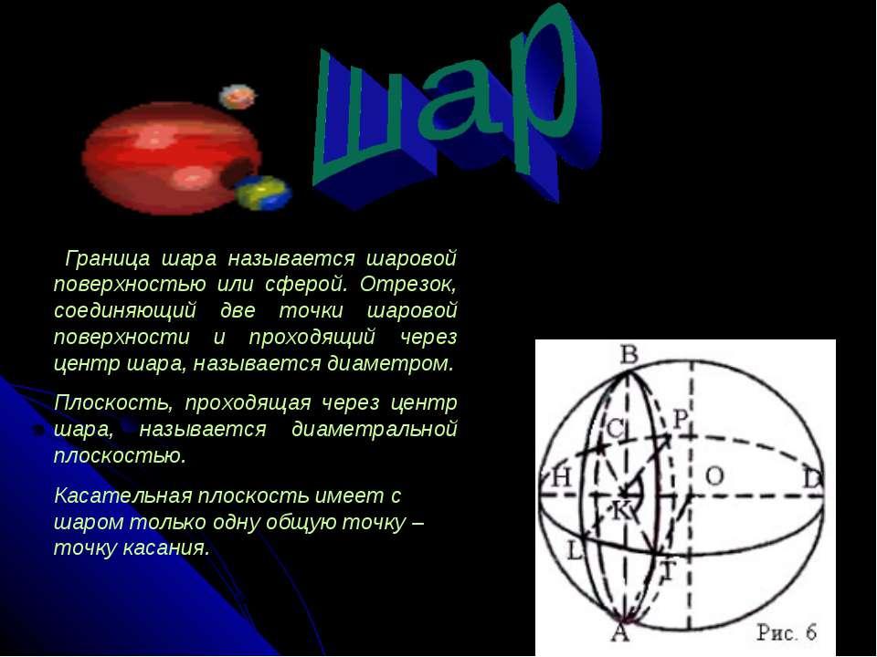 Граница шара называется шаровой поверхностью или сферой. Отрезок, соединяющий...