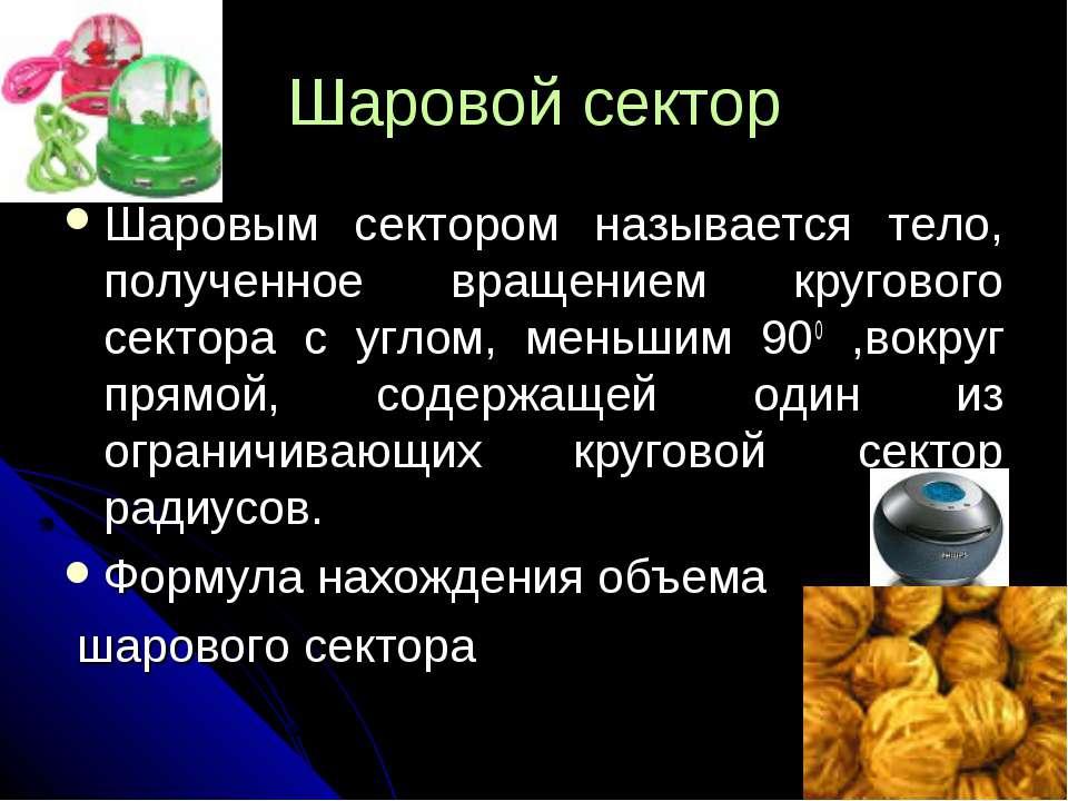 Шаровой сектор Шаровым сектором называется тело, полученное вращением кругово...