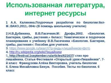 Использованная литература, интернет ресурсы 1 А.А. Калинина.Поурочные разрабо...