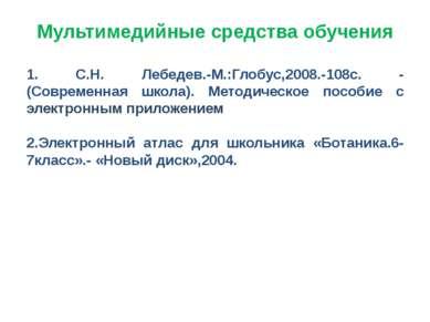 Мультимедийные средства обучения 1. С.Н. Лебедев.-М.:Глобус,2008.-108с. - (Со...
