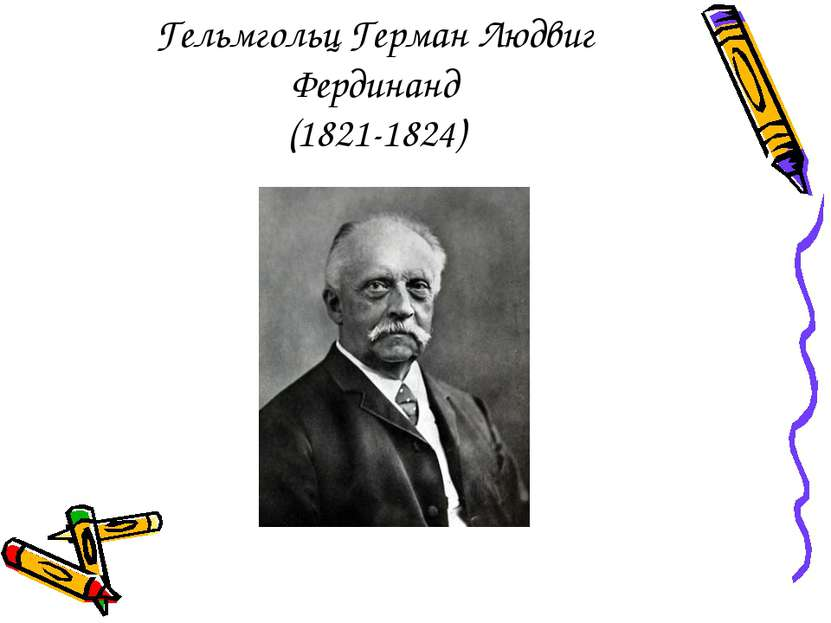 Гельмгольц Герман Людвиг Фердинанд (1821-1824)