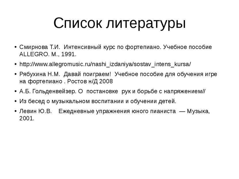 Список литературы Смирнова Т.И. Интенсивный курс по фортепиано. Учебное пособ...