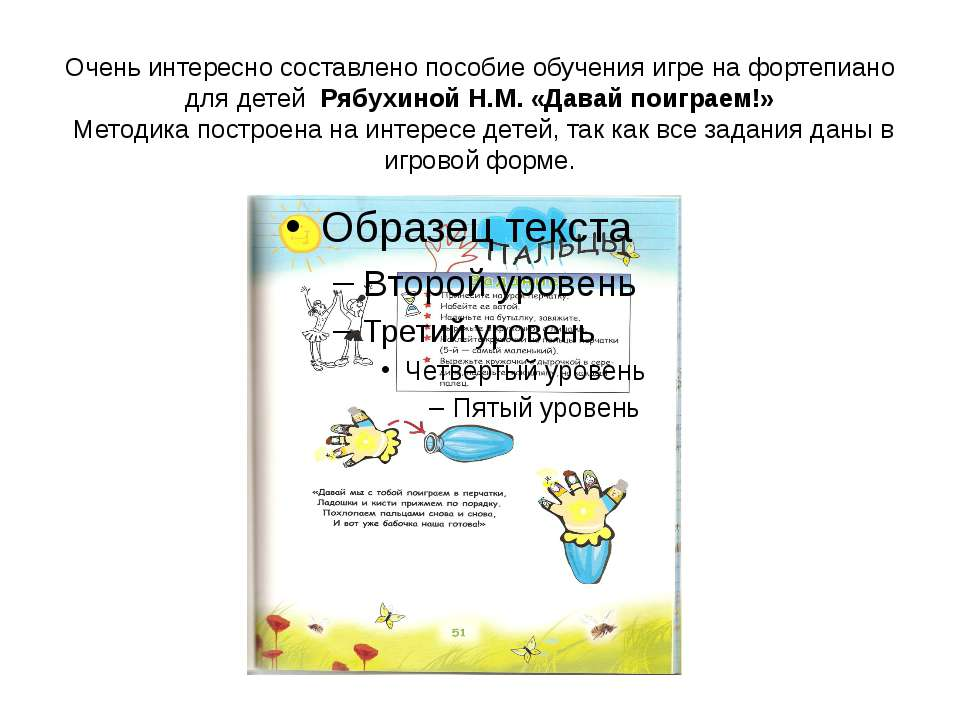 Очень интересно составлено пособие обучения игре на фортепиано для детей Рябу...