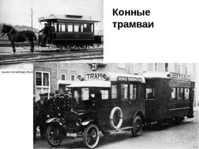 Конные трамваи