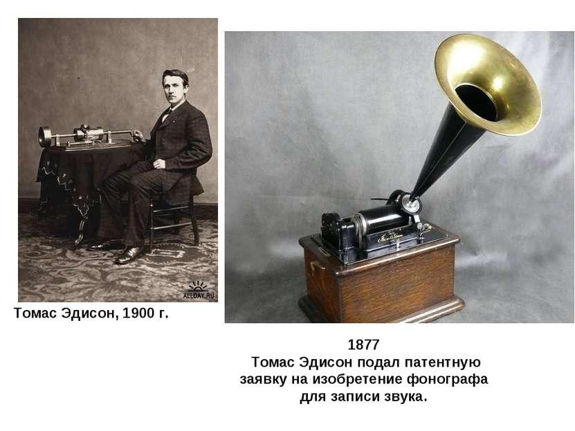 1877 Томас Эдисон подал патентную заявку на изобретение фонографа для записи ...