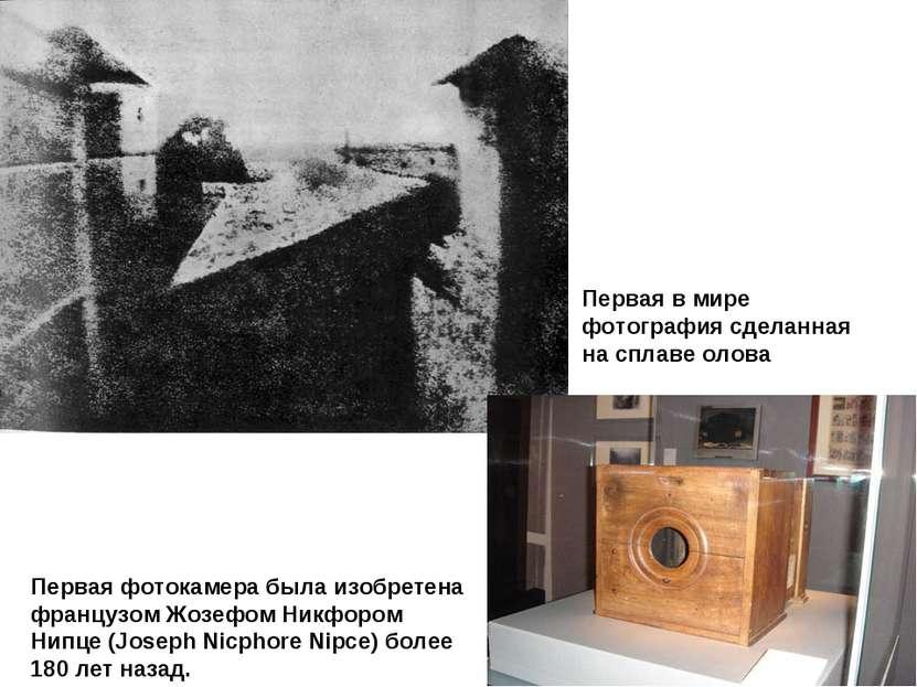 Первая в мире фотография сделанная на сплаве олова Первая фотокамера была изо...