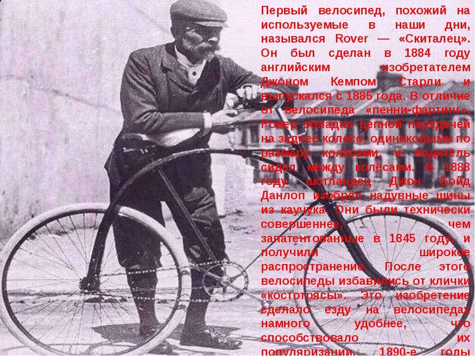 Первый велосипед, похожий на используемые в наши дни, назывался Rover — «Скит...