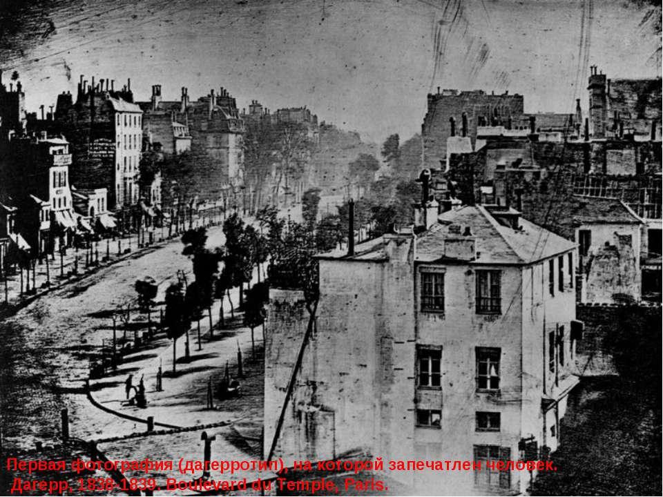 Первая фотография (дагерротип), на которой запечатлен человек. Дагерр, 1838-1...